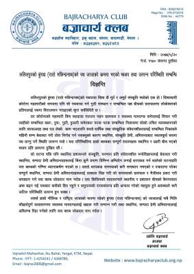 ललितपुर बुंगघ्य (रातो मछिन्द्रनाथ)को रथ जात्राको क्रममा भएको झडप तथा उत्पन्न परिस्थिति सम्बन्धि बिज्ञप्ति